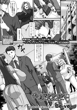 快楽マンション ~魅惑の肉棒~【前編】
