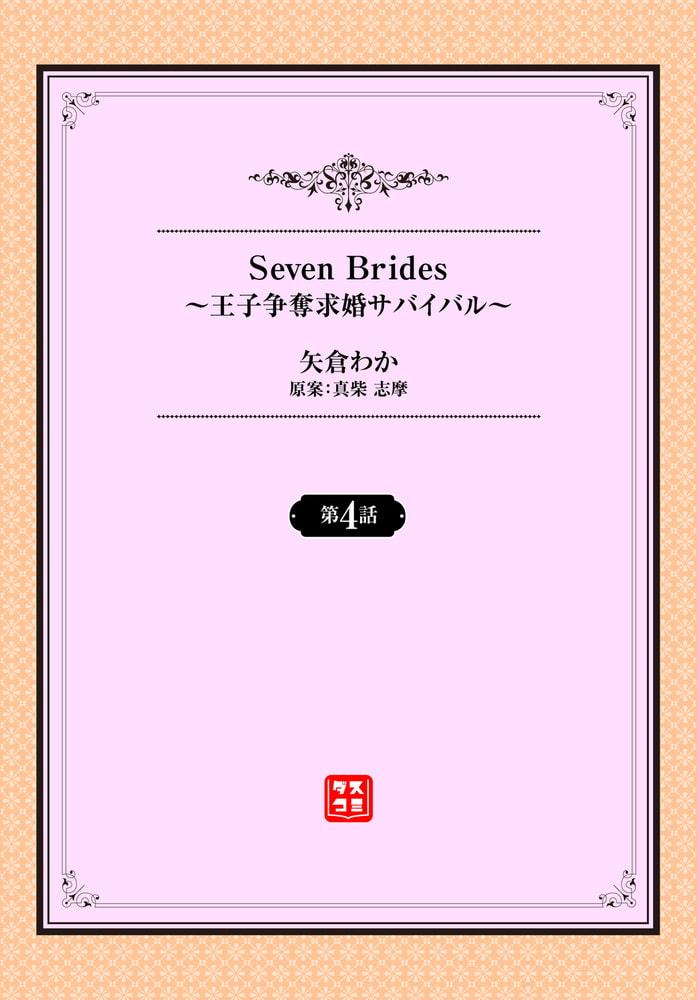 Seven Brides~王子争奪求婚サバイバル~04のサンプル画像