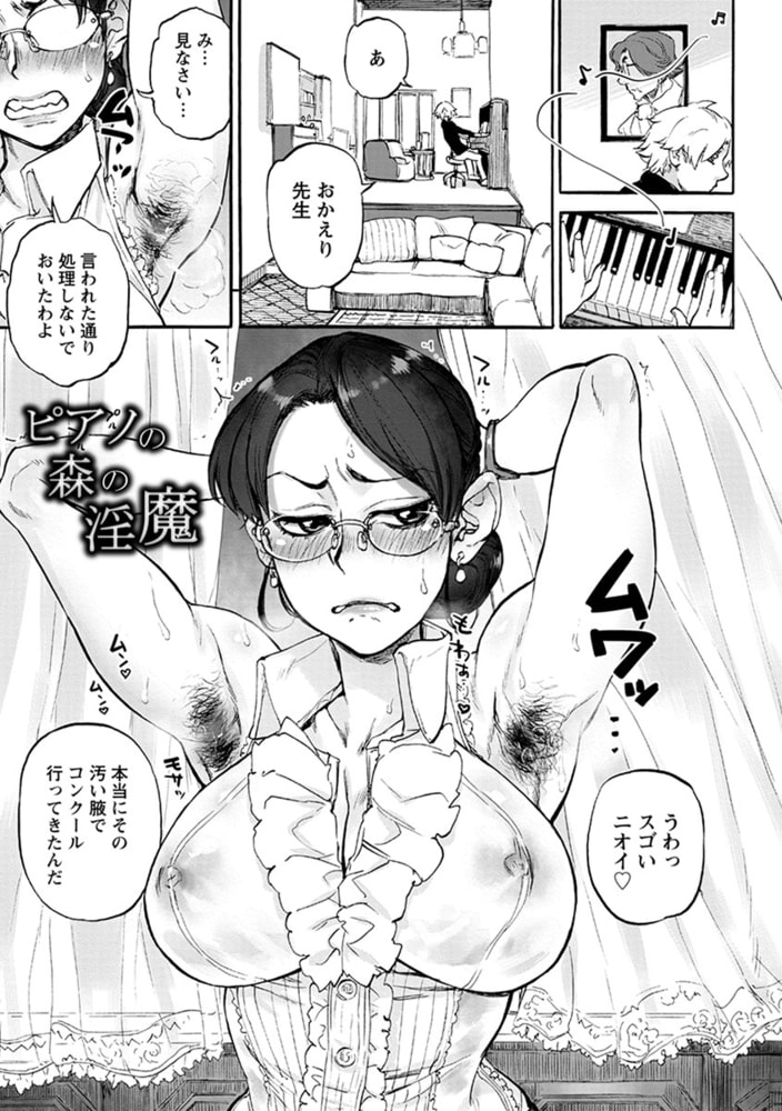 エンジェルクラブMEGA Vol.62