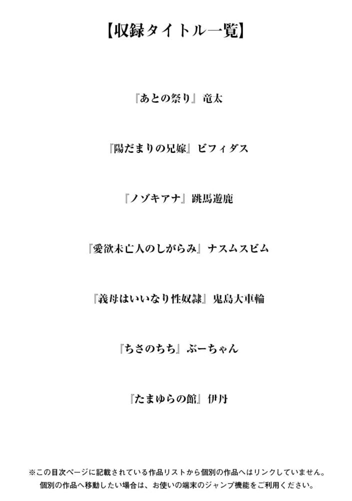 神乳SEVEN vol.2 「インモラル」 サンプル画像3