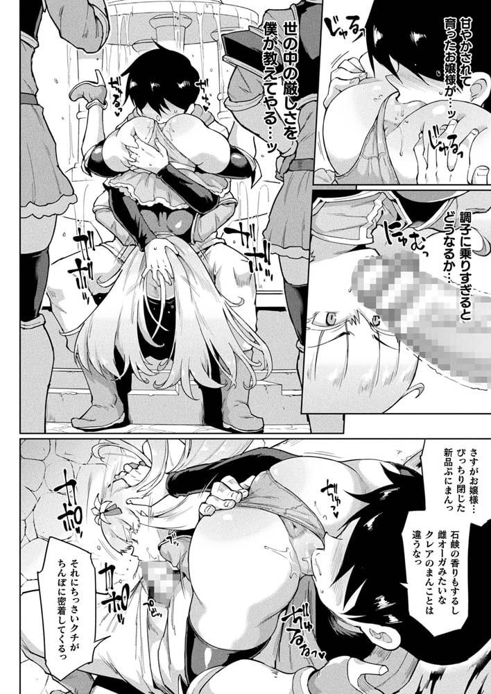 コミックアンリアル Vol.87のサンプル画像22