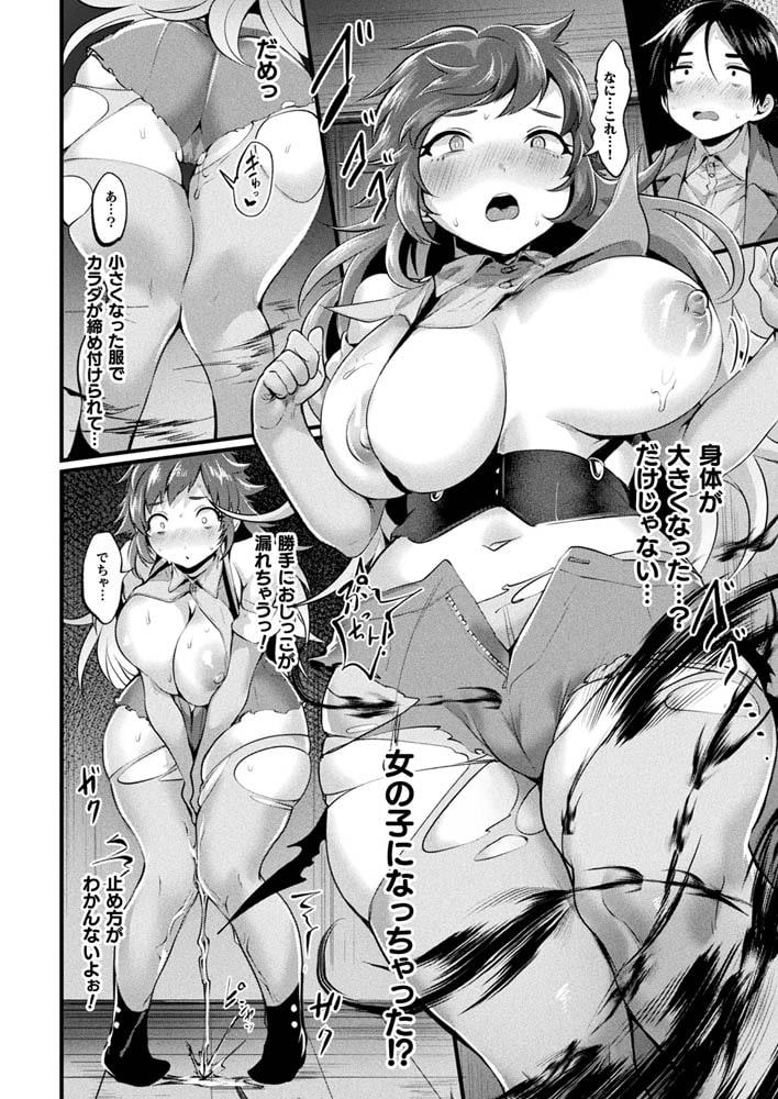 コミックアンリアル Vol.87のサンプル画像46