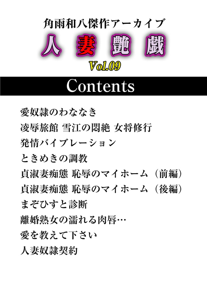人妻艶戯  Vol.09