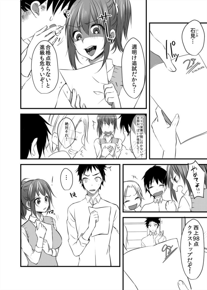 幼なじみとお風呂でエッチな勉強会!!【完全版】 1