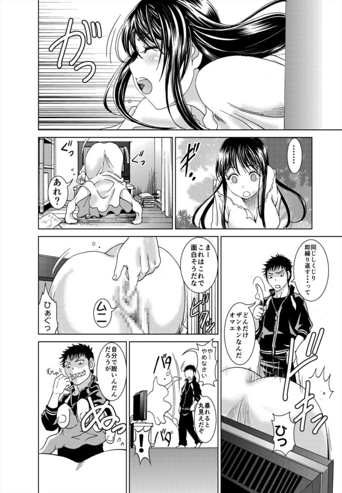 這いよれ!サD子さん~セイシをかけて処女成仏!?汁濁チン除霊~【完全版】 1 サンプル画像13