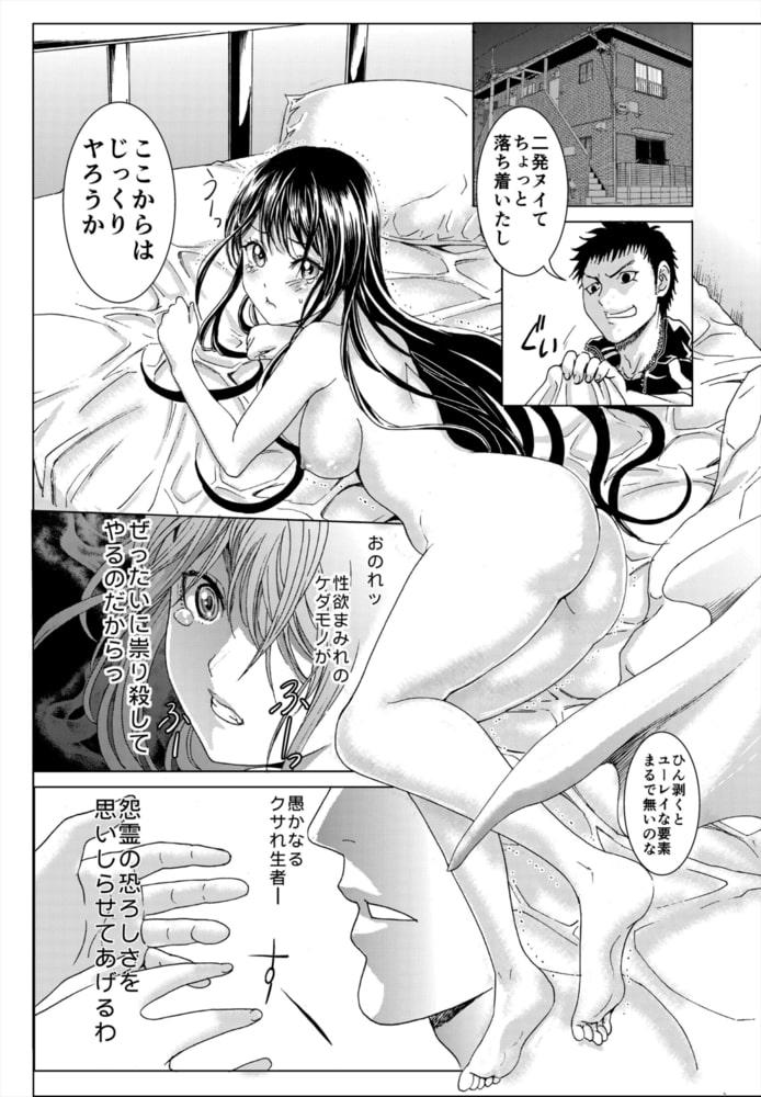這いよれ!サD子さん~セイシをかけて処女成仏!?汁濁チン除霊~【完全版】 1 サンプル画像18