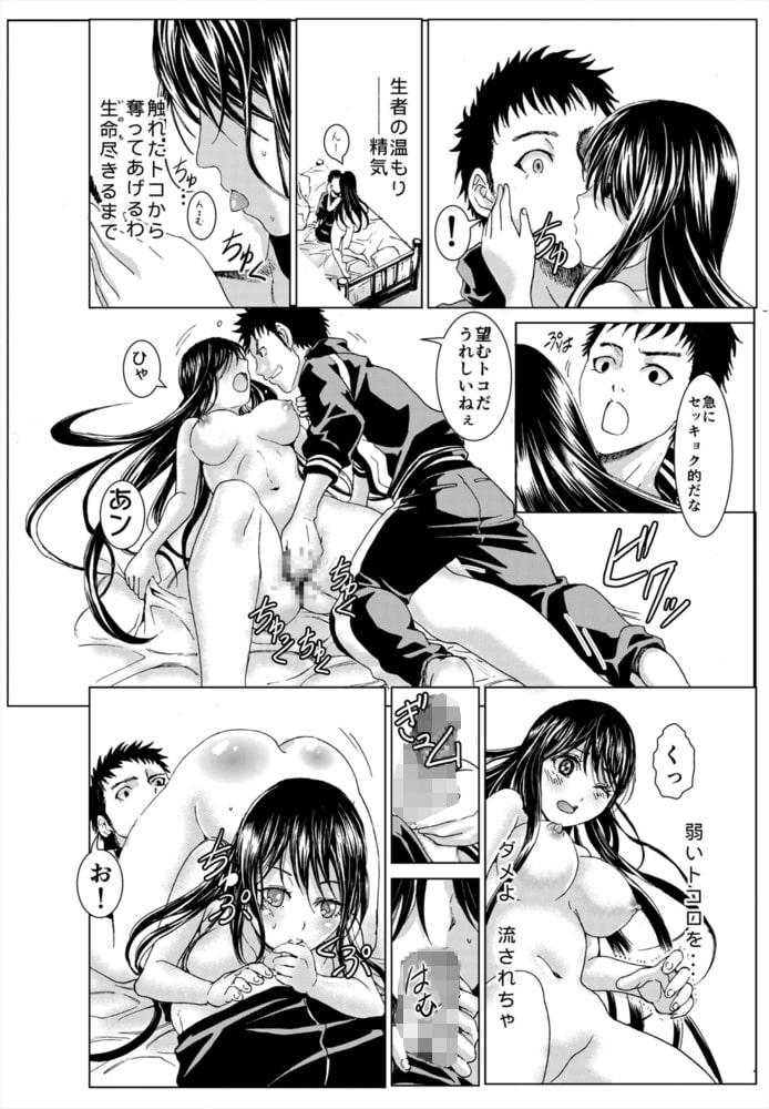 這いよれ!サD子さん~セイシをかけて処女成仏!?汁濁チン除霊~【完全版】 1 サンプル画像19