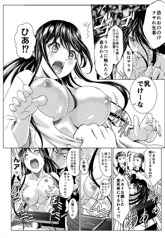 這いよれ!サD子さん~セイシをかけて処女成仏!?汁濁チン除霊~【完全版】 1 サンプル画像5