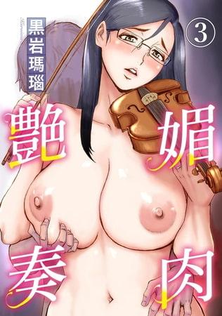 媚肉艶奏3
