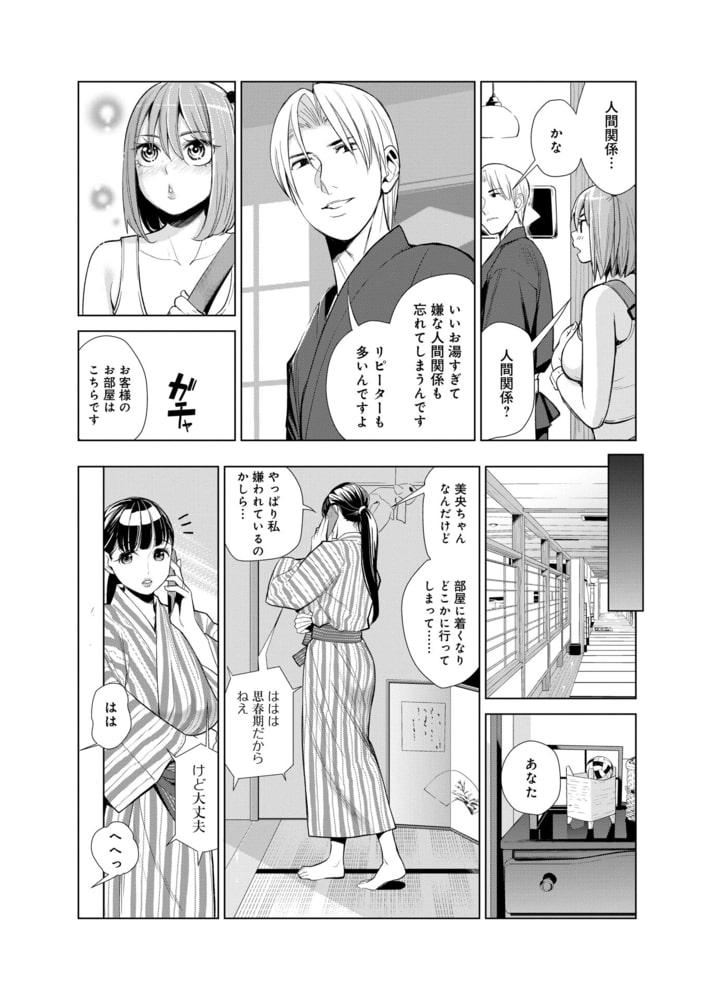 中良ノ湯へようこそ【合冊版】