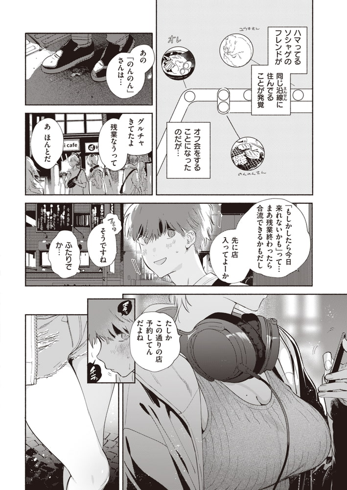 COMIC快楽天 2020年11月号