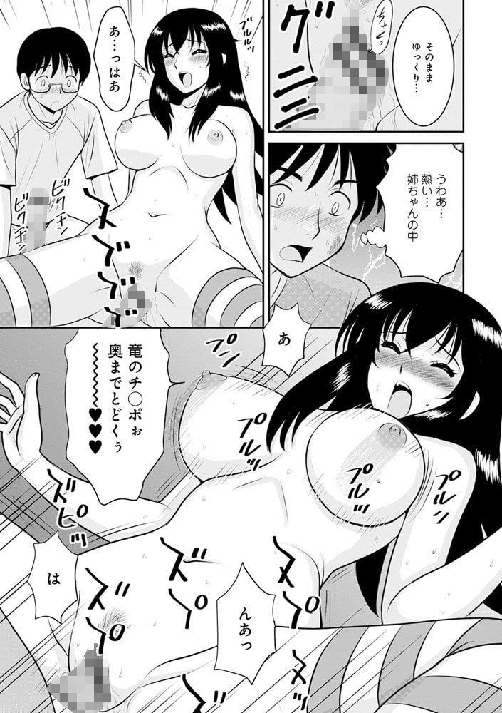 WEB版コミック激ヤバ!139