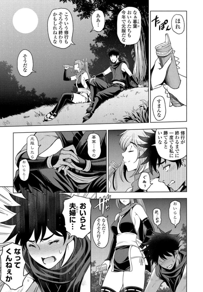 ねっとりネトラレ 第7話~くノ一暮葉の場合~のサンプル画像3