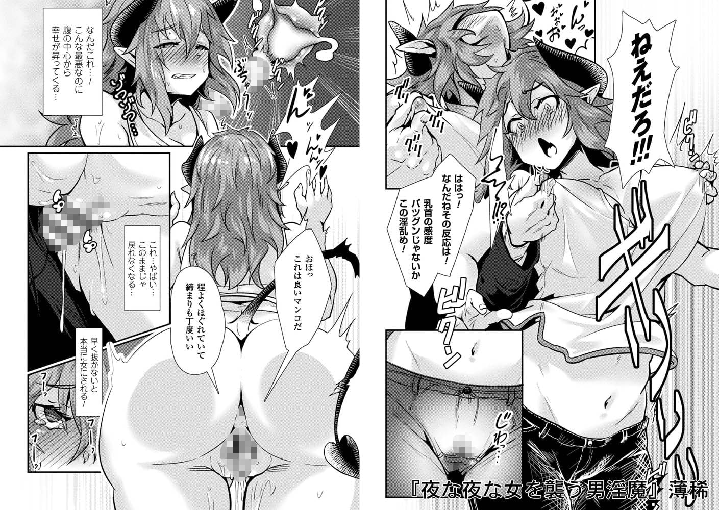 痴漢・露出系アンソロジーパック サンプル画像3