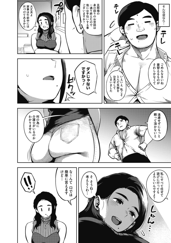 コアコレ 【人妻尽くめ】