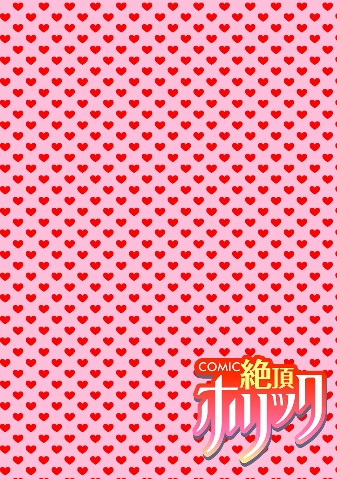 COMIC絶頂ホリック vol.30