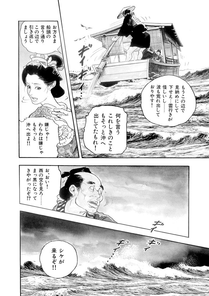 漫画ロマンVol.1