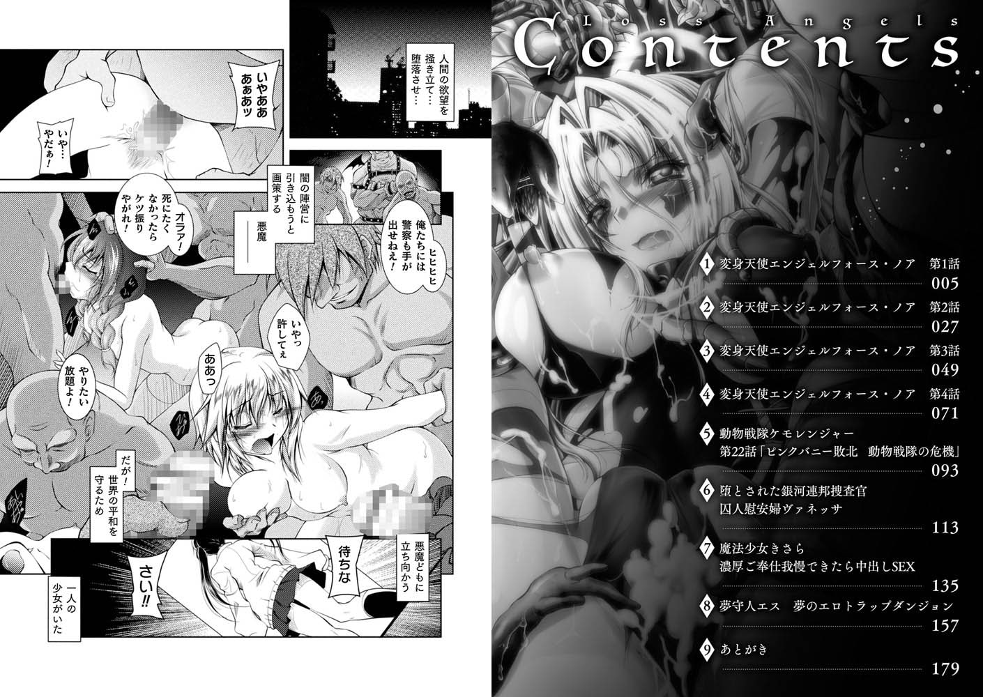 【触手】ぱふぇ先生2冊パック(202010)のサンプル画像