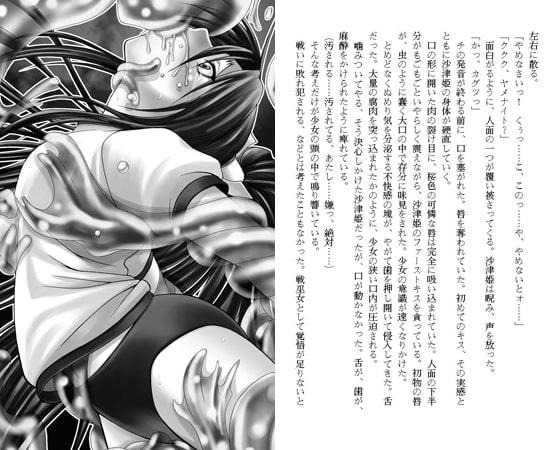 【触手】柴刃俊郎先生2冊パック(202010)