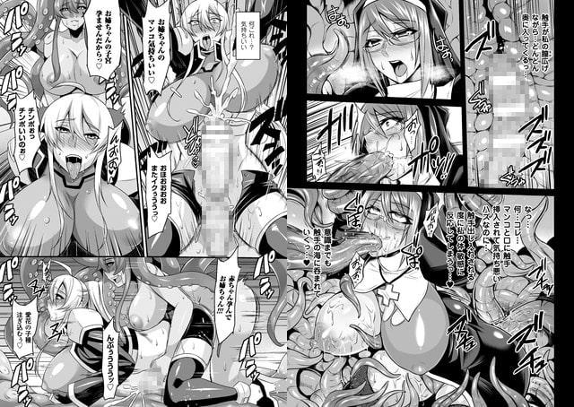【触手】仁志田メガネ先生2冊パック(202010)のサンプル画像