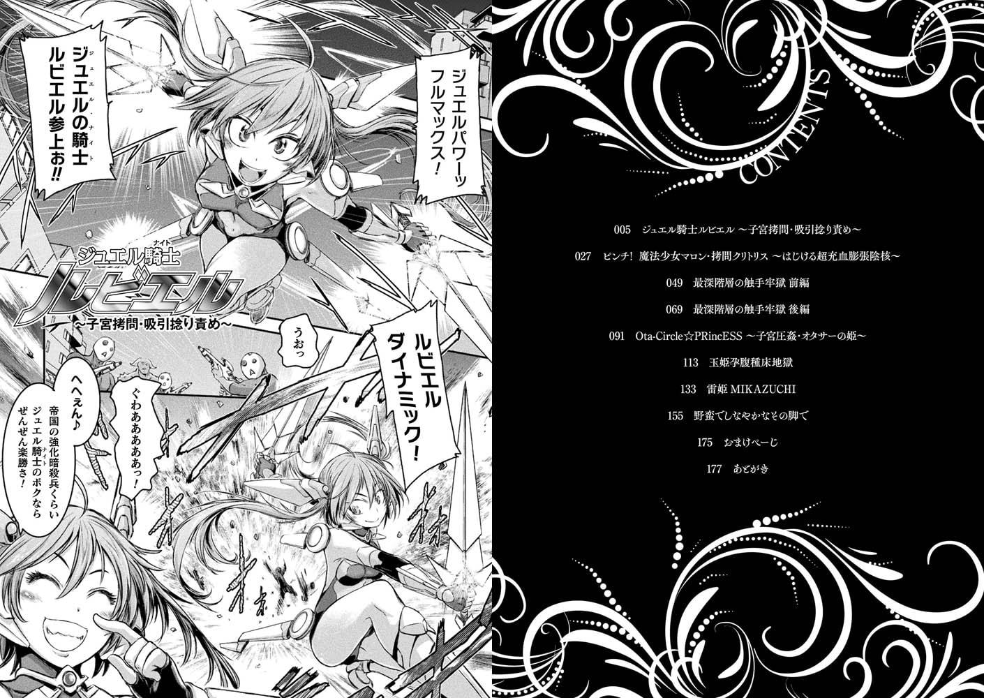 【触手】石野鐘音先生2冊パック(202010) サンプル画像1