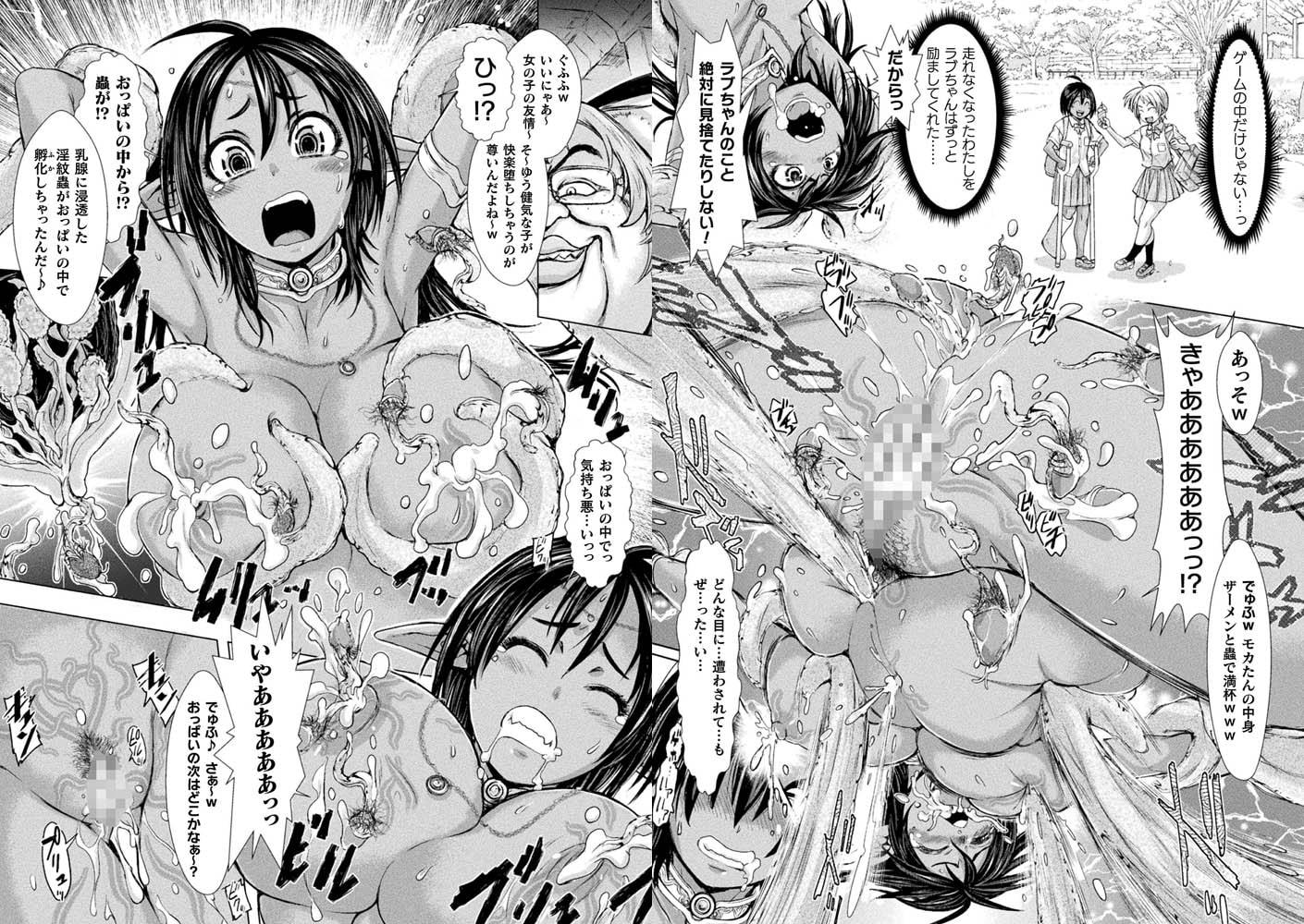 【触手】石野鐘音先生2冊パック(202010) サンプル画像12