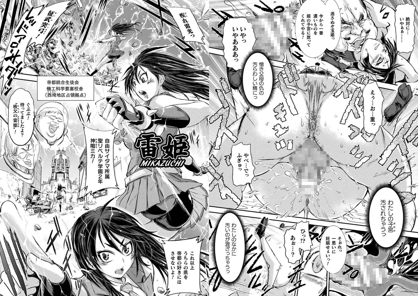 【触手】石野鐘音先生2冊パック(202010) サンプル画像20