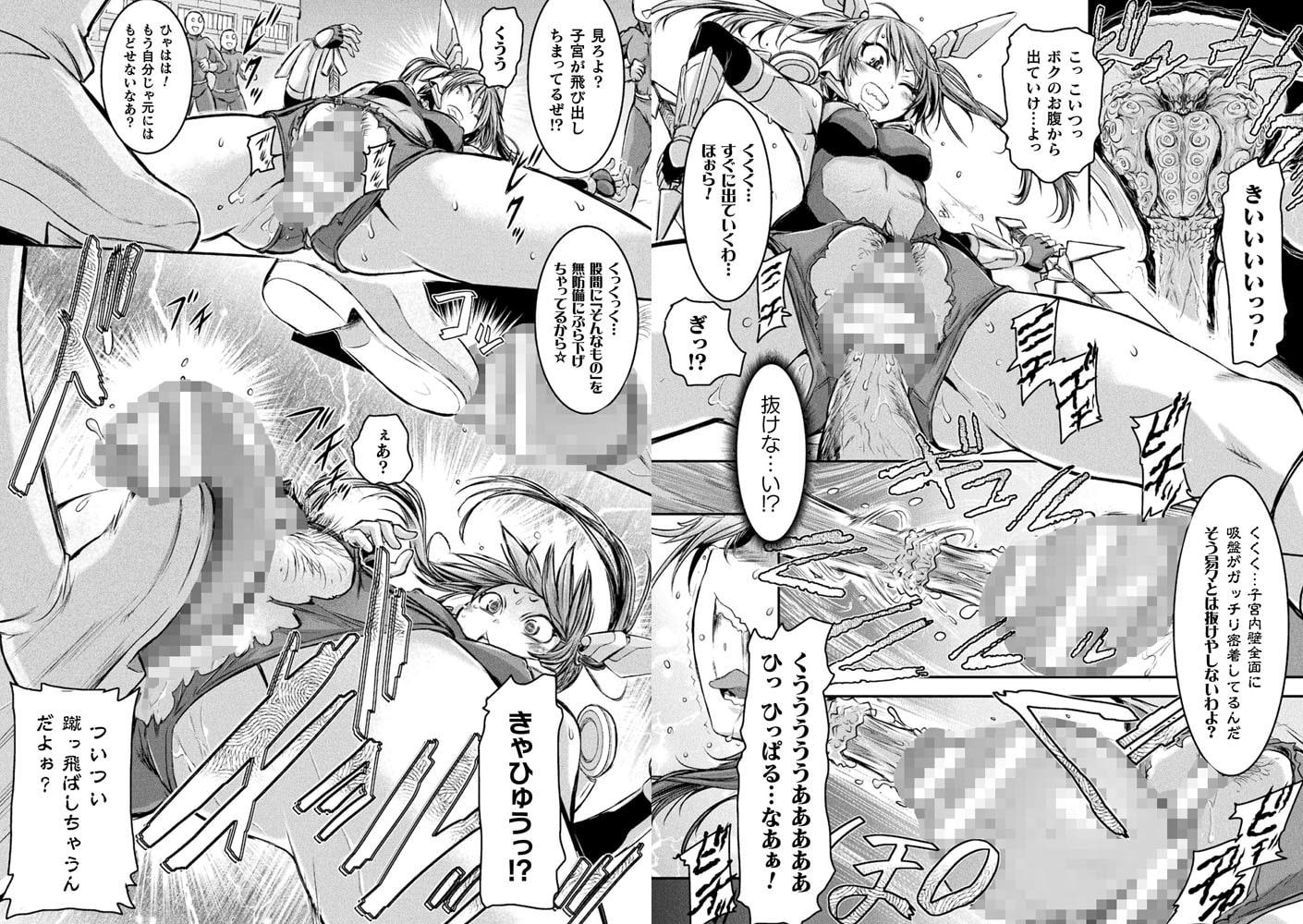 【触手】石野鐘音先生2冊パック(202010) サンプル画像3