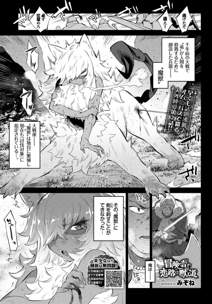 異邦ノ乙女シリーズ2 冒険者の恋路は獣道のサンプル画像