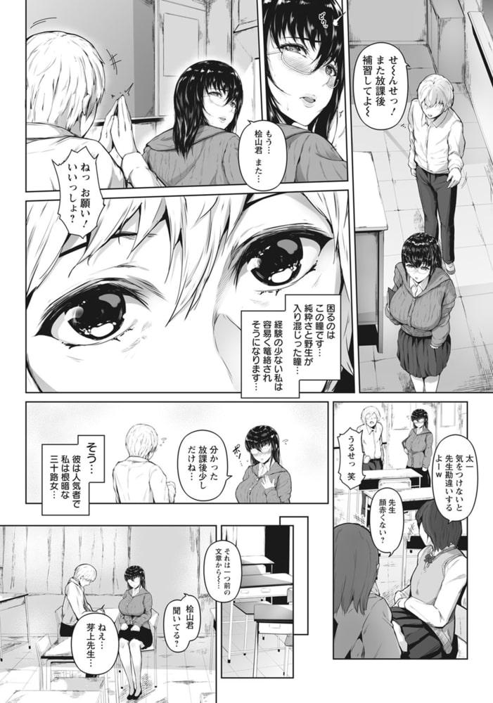 先生は僕だけの女神さま 【単話】 サンプル画像3