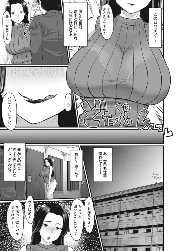 隣妻誘惑 ~奥さんは欲求不満~ 【単話】 サンプル画像3