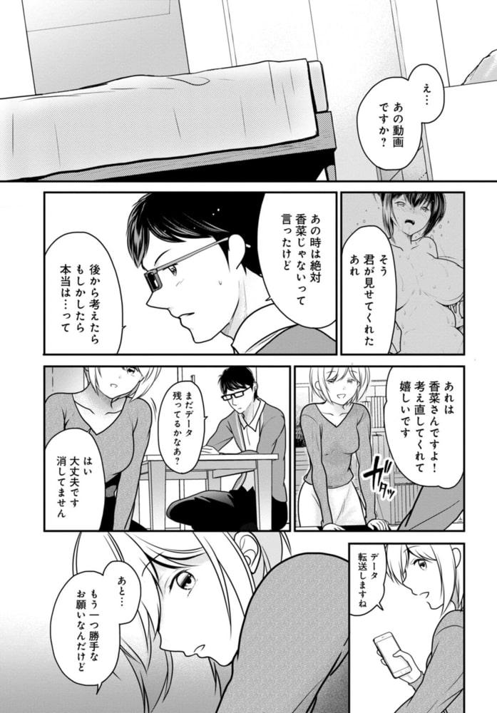 夫が寝ている隣で襲われて…~私、あなたの上司にハメられてます~【合冊版】 3巻
