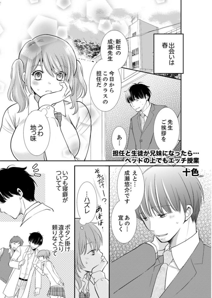 女子校生と朝から晩まで濃密セックス~エロマンガ島BEST!