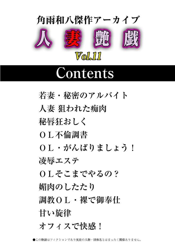 人妻艶戯  Vol.11