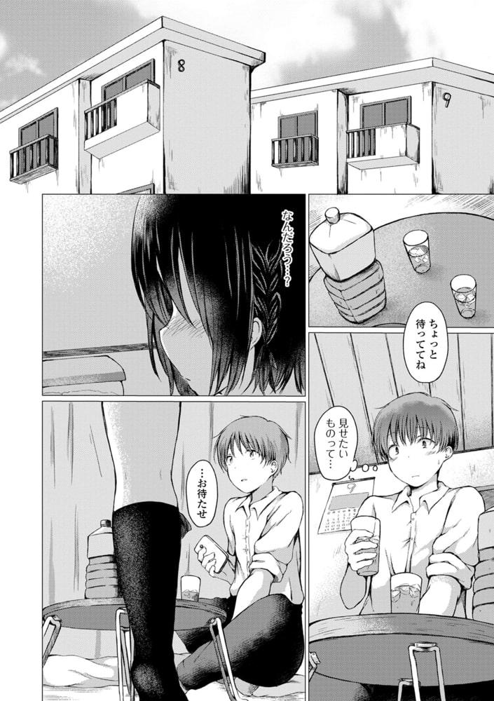 月刊Web男の娘・れくしょんッ!S  Vol.54