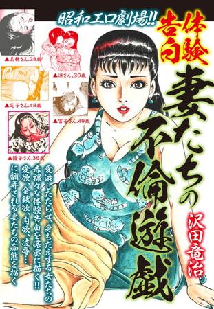 【新着マンガ】昭和エロ劇場!!体験告白 妻たちの不倫遊戯のトップ画像