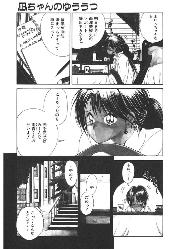 凪ちゃんのゆううつ(1)