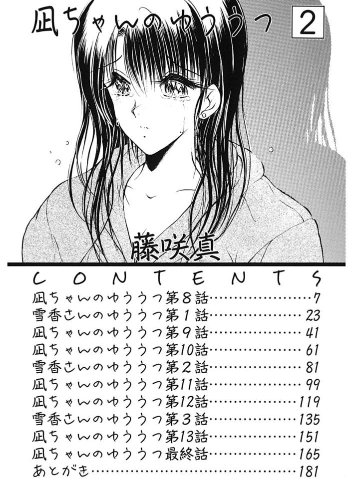 凪ちゃんのゆううつ(2)