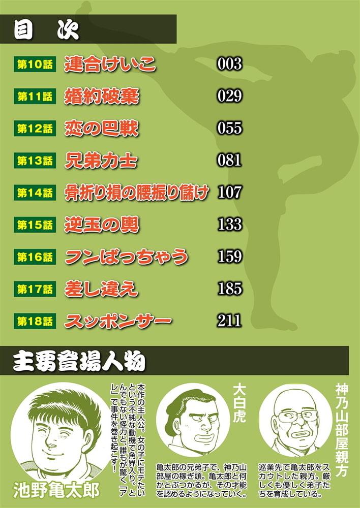 けっぱれ亀太郎2