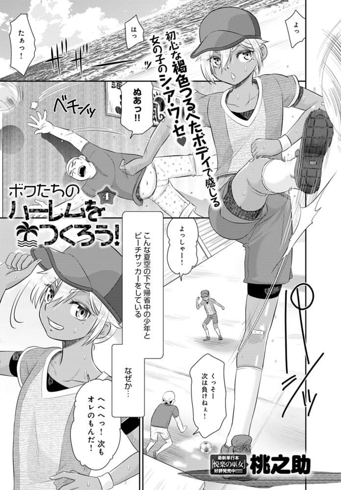 comicアンスリウム Vol.90 2020年10月号