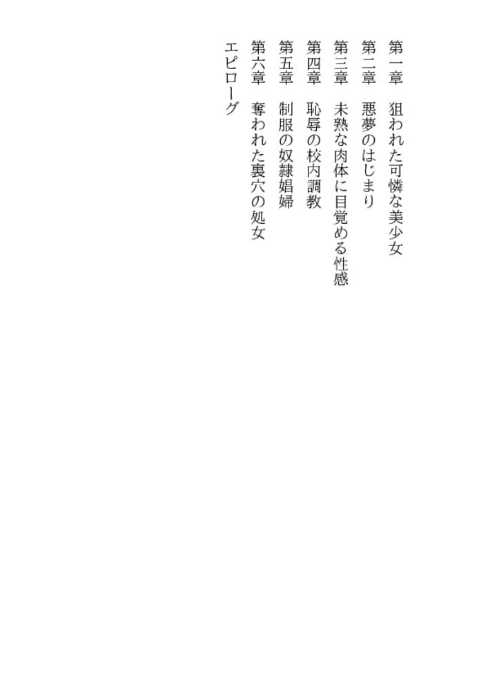 散らされた純潔1【悪夢の放課後】