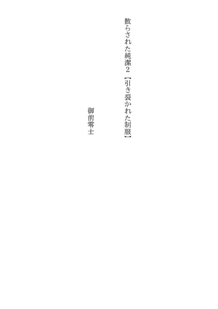 散らされた純潔2【引き裂かれた制服】