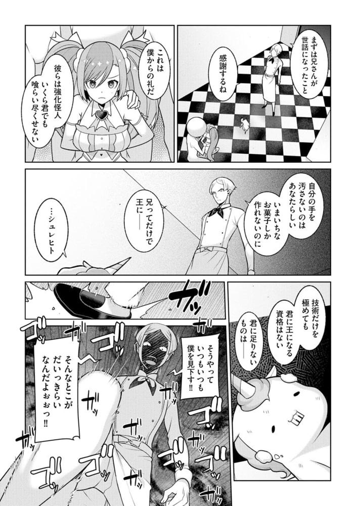 ゆめかわ魔法少女ゆめるん 【第4話】のサンプル画像4