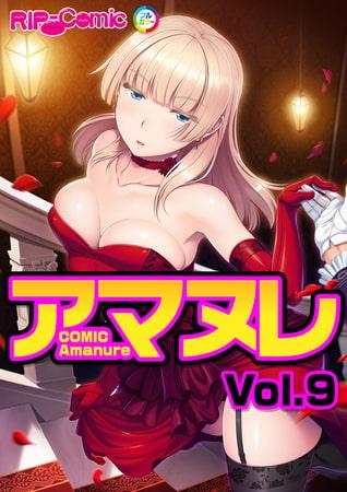 【新着マンガ】コミック アマヌレ Vol.9のトップ画像