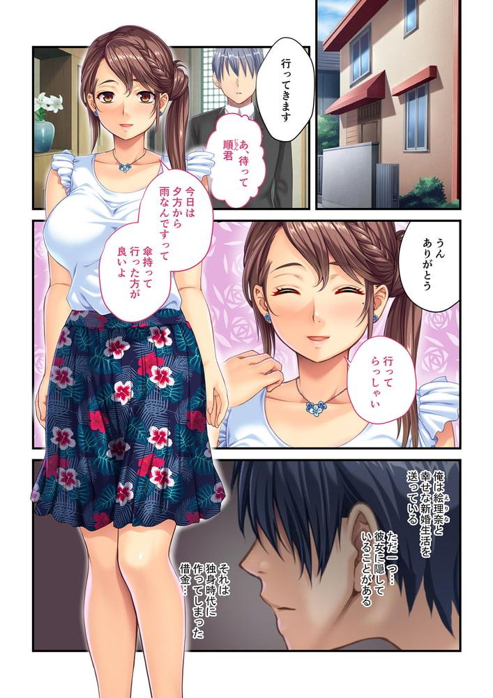 愛妻NTR ~夫に命じられた性接待~のサンプル画像2
