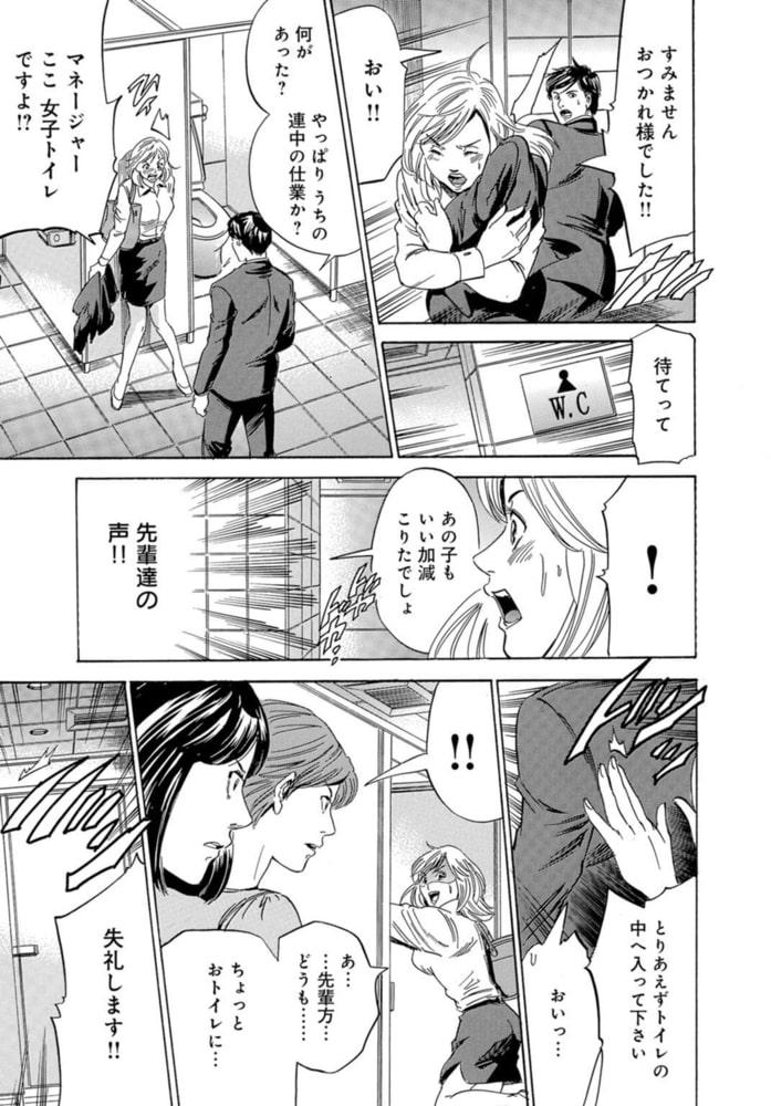 新人OL肉体研修★泥酔H【豪華版】