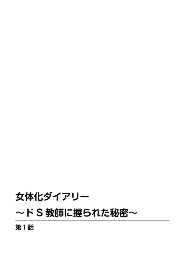 女体化ダイアリー~ドS教師に握られた秘密~【増量版】
