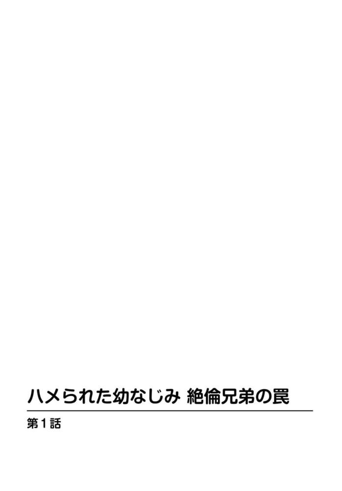 ハメられた幼なじみ 絶倫兄弟の罠【豪華版】