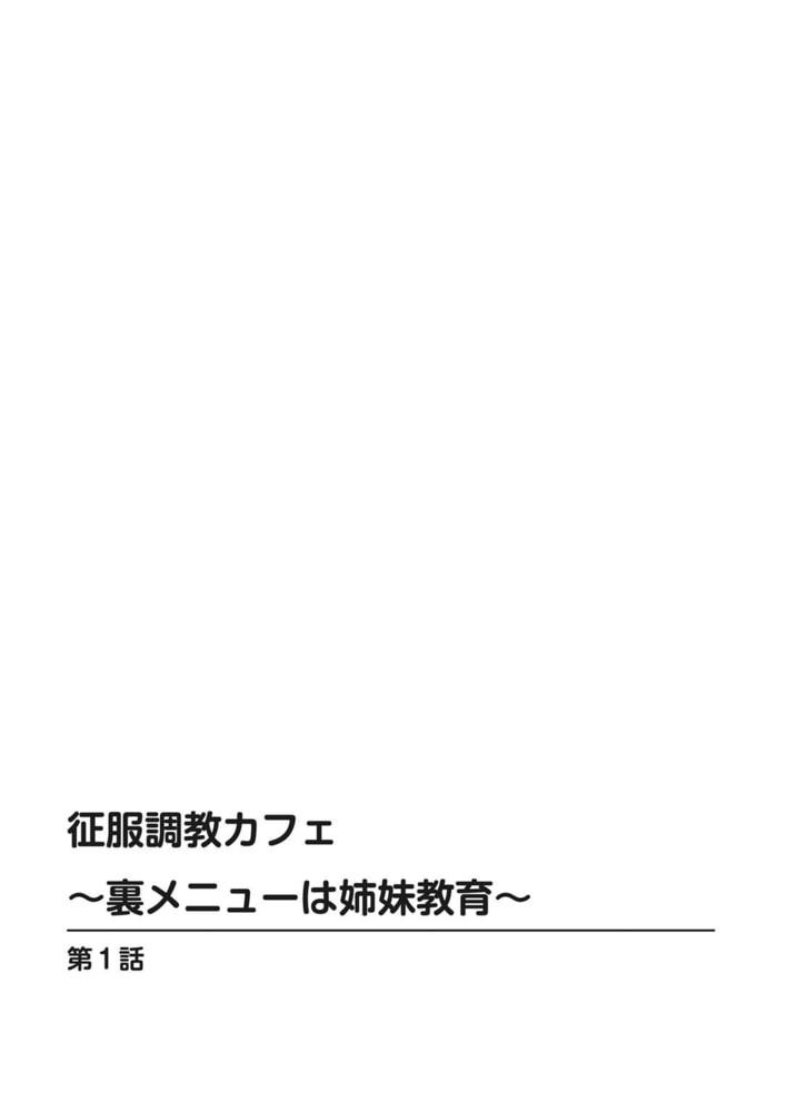 征服調教カフェ~裏メニューは姉妹教育~【増量版】