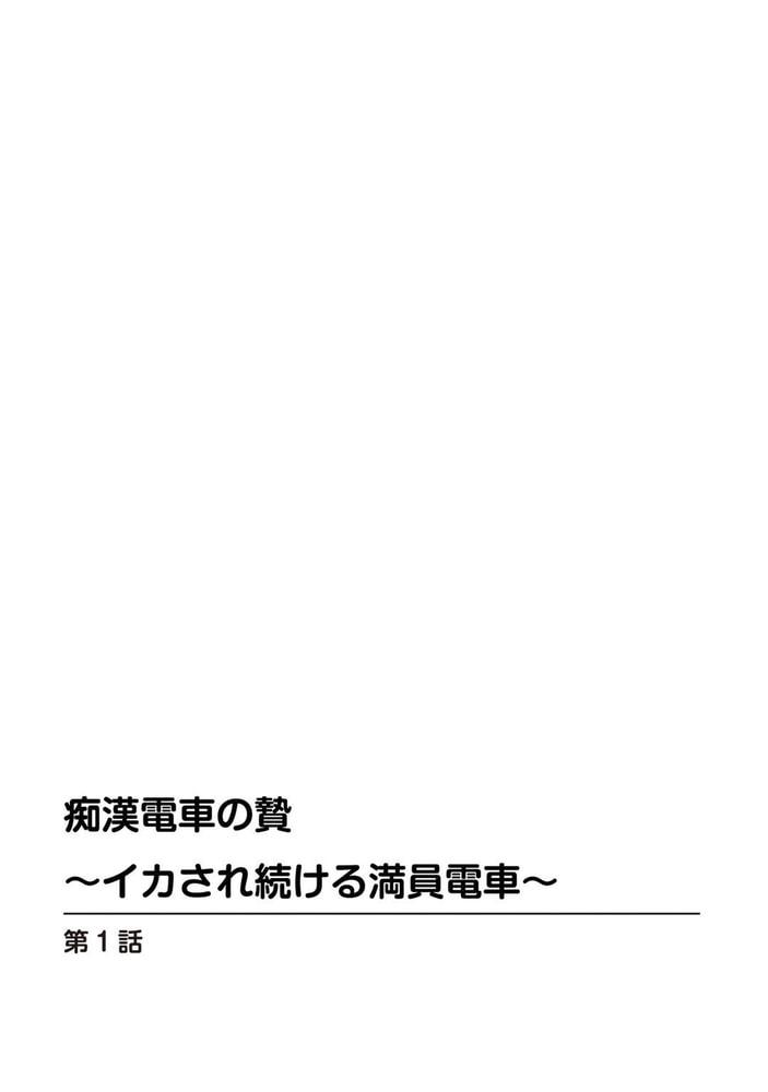 痴漢電車の贄~イカされ続ける満員電車~【豪華版】